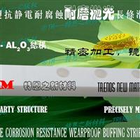 氧化铝陶瓷耐磨抛光长条滑道211×19×12