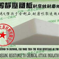 99氧化铝陶瓷衬板耐磨长方贴块20×11×180