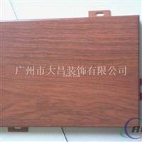 定做室内木纹铝单板价格