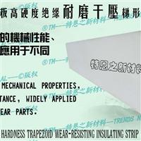 99氧化铝干压陶瓷耐磨梯形条2110×11×100