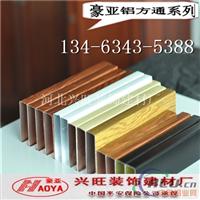木纹型材铝方通吊顶规格参数 铝方通