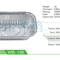 700ml一次性铝箔餐盒 方形锡纸盒配铝箔纸盖