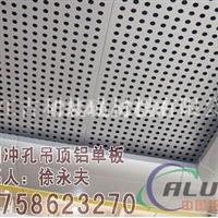 冲孔铝单板 冲孔铝单板价格厂商 质量上乘