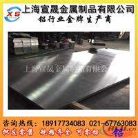 宣晟2A10铝板化学标准成分