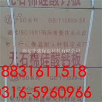 无石棉微孔硅酸钙9公分厂家