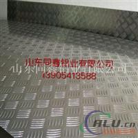 供应花纹铝板 防滑铝板