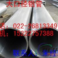 大慶6061厚壁鋁管,優質6061圓鋁棒