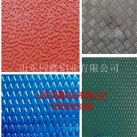 花纹铝板 防滑铝板 铝板 合金铝板