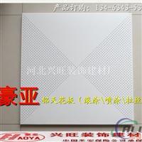 裝飾吊頂工程用【鋁天花板】生產廠家價格