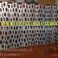 奥迪4S店外墙冲孔铝板冲孔铝单板奥迪装饰板