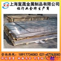 西南LY12铝合金板报价