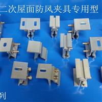 晟泰公司专供:铝镁锰直立锁边板夹具