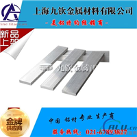 7A09铝合金棒价格LC9铝合金棒