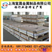 优质2024铝合金板上海今日价格