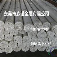 高耐磨7A04铝棒硬度