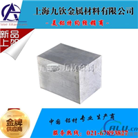7050铝合金板7050铝合金棒单价