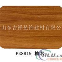柚木铝塑板