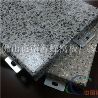 2.5mm仿石紋噴涂鋁單板