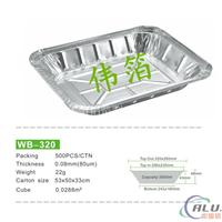 厂家定做批发一次性碳烧烤铝箔烧烤盘WB320