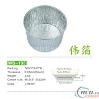 高档一次性铝箔烧烤蒸蛋碗 WB105