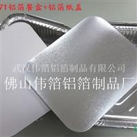 铝箔餐盒一次性打包锡纸盒WB171