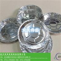 铝箔餐盒酱料碟调味小碟WB147