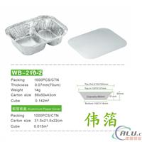 多格铝箔餐盒  外卖打包铝箔盒