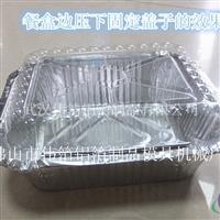 一次性铝箔餐盒 �h饭盒WB150