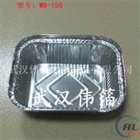 铝箔方形餐盒打包餐盒WB150