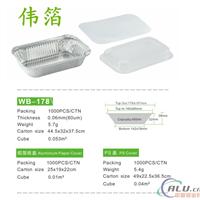 WB178 长方形铝箔盒 一次性外卖打包餐盒