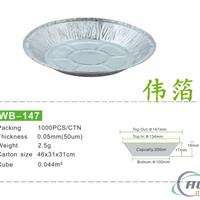 圆形铝箔餐盒WB147