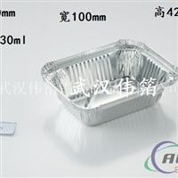 铝箔餐盒 烧烤打包餐盒WB130