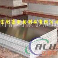 批发【5013铝板】最新价格、铝棒行情