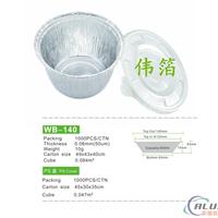 WB140汤面碗 铝箔打包碗 锡纸外卖碗