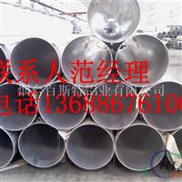 供应3003无缝铝管