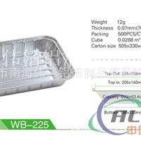 WB225�h面锡纸外卖饭盒