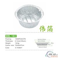 WB183快餐锡纸碗  打包外卖铝箔碗