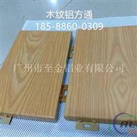 天津雷克萨斯室内木纹铝板&18588600309