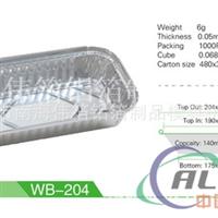 WB204长方形铝箔盒 外卖快餐盒