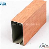 铝方通吊顶铝条四方通铝型材木纹铝合金凹槽