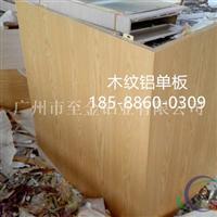 上海雷克萨斯室内木纹铝板&18588600309