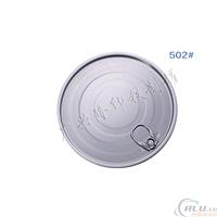 供应502#铝制易拉盖 奶粉代餐粉铝盖