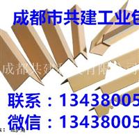 鋁錠專用護邊紙護角產品-U型護角 包裝護角