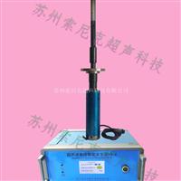 直銷實驗級超聲波鋁合金熔體處理系統