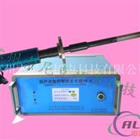 超声波铝熔体处理系统厂家直销