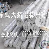 2A12鋁合金圓棒 2A12鋁合金報價