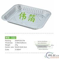 WB322超大号一次性铝箔烧烤餐盒