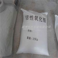 干燥机使用活性氧化铝干燥剂