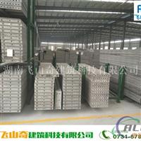 铝合金建筑模板生产厂家