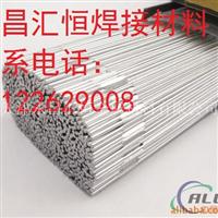 5183A铝焊丝铝焊条价格